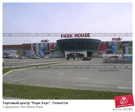 "Торговый центр ""Парк Хаус"". Тольятти, фото № 257941, снято 20 апреля 2008 г. (c) Дудакова / Фотобанк Лори"