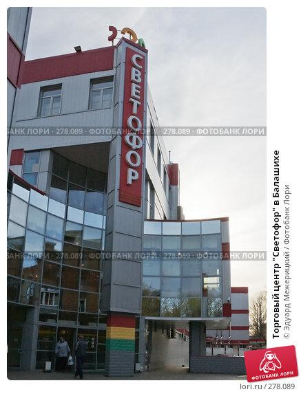 """Торговый центр """"Светофор"""" в Балашихе, фото № 278089, снято 23 апреля 2008 г. (c) Эдуард Межерицкий / Фотобанк Лори"""