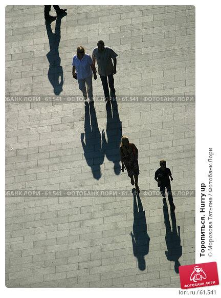 Купить «Торопиться. Hurry up», фото № 61541, снято 14 июля 2005 г. (c) Морозова Татьяна / Фотобанк Лори