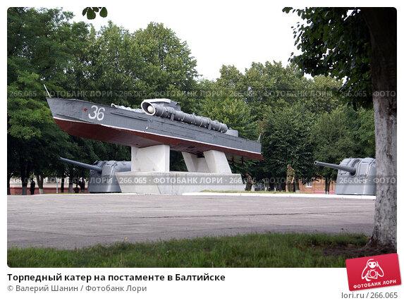 Торпедный катер на постаменте в Балтийске, фото № 266065, снято 24 июля 2007 г. (c) Валерий Шанин / Фотобанк Лори