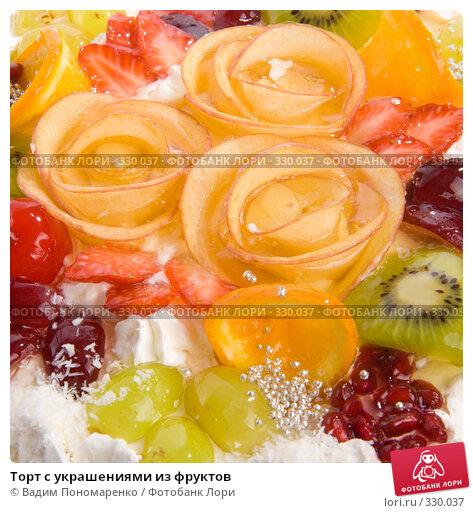 Торт с украшениями из фруктов, фото № 330037, снято 9 мая 2008 г. (c) Вадим Пономаренко / Фотобанк Лори