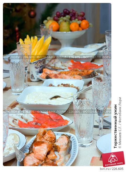Купить «Торжественный ужин», фото № 226605, снято 2 января 2008 г. (c) Минаев С.Г. / Фотобанк Лори