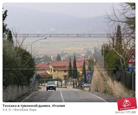 Купить «Тоскана в туманной дымке. Италия», фото № 177269, снято 9 января 2008 г. (c) Екатерина Овсянникова / Фотобанк Лори