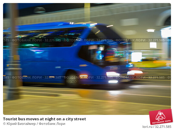 Купить «Tourist bus moves at night on a city street», фото № 32271585, снято 24 июня 2018 г. (c) Юрий Бизгаймер / Фотобанк Лори