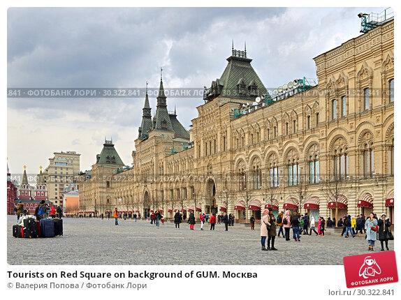 Купить «Tourists on Red Square on background of GUM. Москва», фото № 30322841, снято 14 марта 2019 г. (c) Валерия Попова / Фотобанк Лори