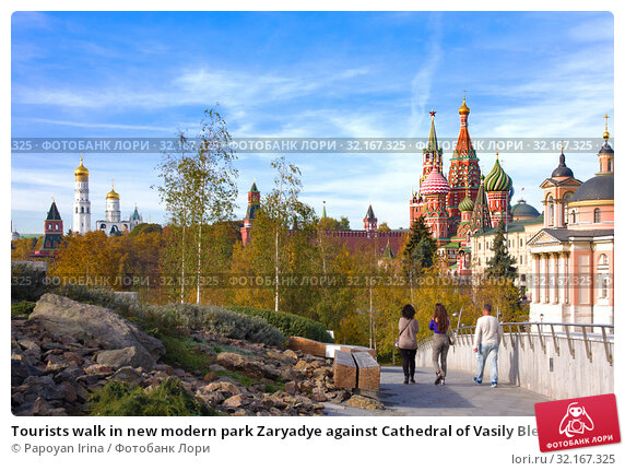 Купить «Tourists walk in new modern park Zaryadye against Cathedral of Vasily Blessed in autumn. Moscow, Russia», фото № 32167325, снято 17 октября 2018 г. (c) Papoyan Irina / Фотобанк Лори