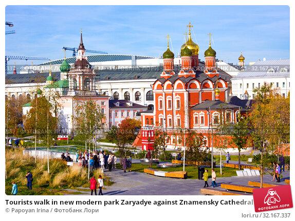 Купить «Tourists walk in new modern park Zaryadye against Znamensky Cathedral in autumn. Moscow, Russia», фото № 32167337, снято 17 октября 2018 г. (c) Papoyan Irina / Фотобанк Лори