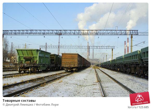 Товарные составы, фото № 123685, снято 14 ноября 2007 г. (c) Дмитрий Лемешко / Фотобанк Лори