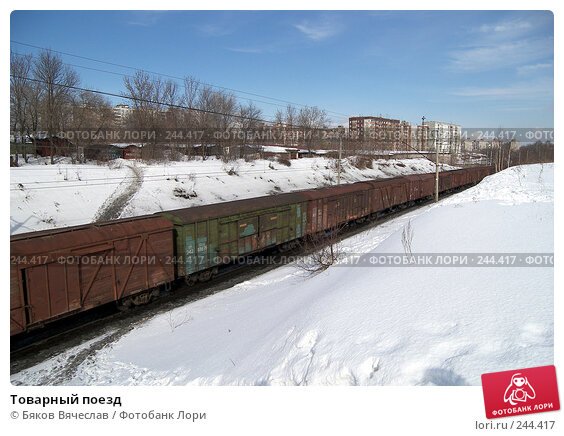 Товарный поезд, фото № 244417, снято 22 марта 2008 г. (c) Бяков Вячеслав / Фотобанк Лори