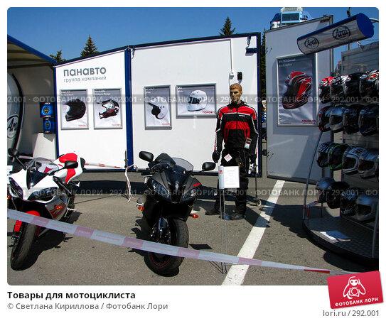 Товары для мотоциклиста, фото № 292001, снято 18 мая 2008 г. (c) Светлана Кириллова / Фотобанк Лори