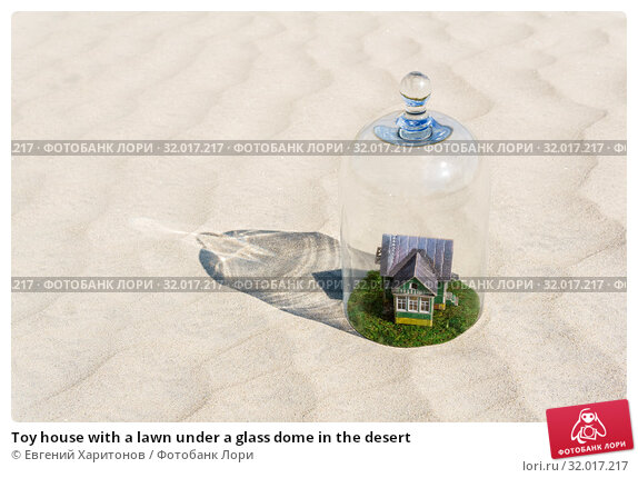 Купить «Toy house with a lawn under a glass dome in the desert», фото № 32017217, снято 10 августа 2019 г. (c) Евгений Харитонов / Фотобанк Лори