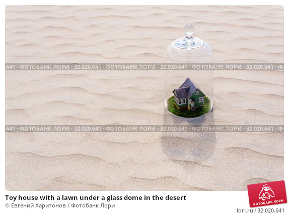 Купить «Toy house with a lawn under a glass dome in the desert», фото № 32020641, снято 10 августа 2019 г. (c) Евгений Харитонов / Фотобанк Лори