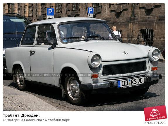Купить «Трабант. Дрезден.», фото № 91229, снято 25 мая 2007 г. (c) Екатерина Соловьева / Фотобанк Лори