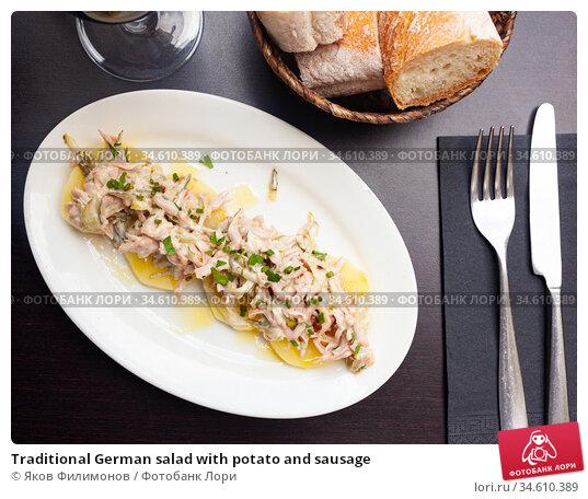 Traditional German salad with potato and sausage. Стоковое фото, фотограф Яков Филимонов / Фотобанк Лори