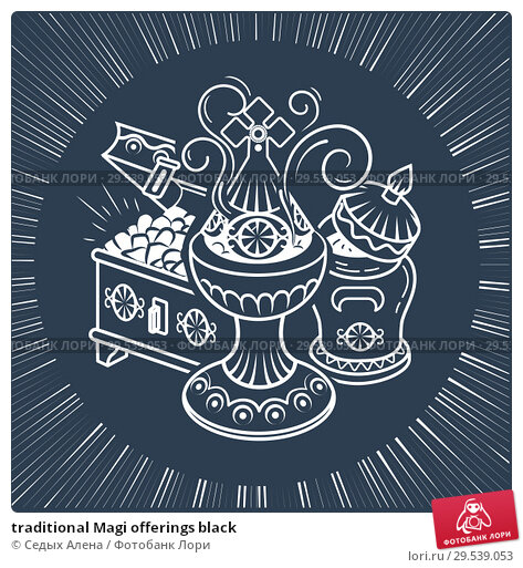 Купить «traditional Magi offerings black», иллюстрация № 29539053 (c) Седых Алена / Фотобанк Лори