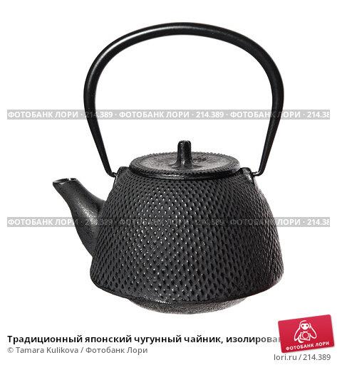 Традиционный японский чугунный чайник, изолированное изображение, фото № 214389, снято 3 марта 2008 г. (c) Tamara Kulikova / Фотобанк Лори