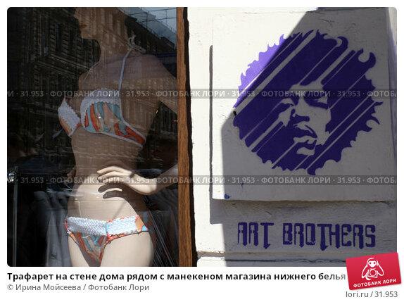 Трафарет на стене дома рядом с манекеном магазина нижнего белья, эксклюзивное фото № 31953, снято 24 июня 2005 г. (c) Ирина Мойсеева / Фотобанк Лори