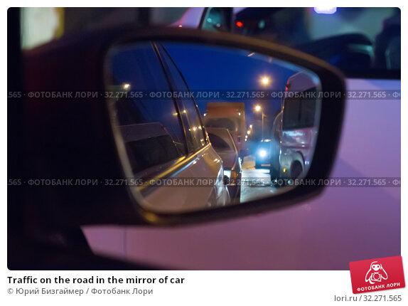 Купить «Traffic on the road in the mirror of car», фото № 32271565, снято 23 января 2017 г. (c) Юрий Бизгаймер / Фотобанк Лори