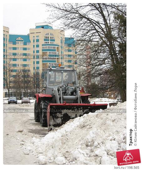 Трактор, фото № 198565, снято 2 февраля 2008 г. (c) Юлия Сайганова / Фотобанк Лори