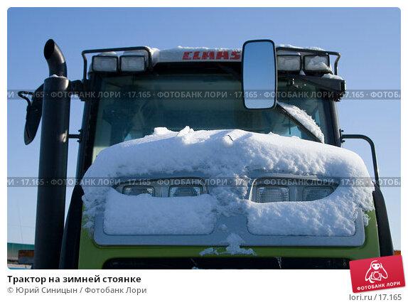 Трактор на зимней стоянке, фото № 17165, снято 8 февраля 2007 г. (c) Юрий Синицын / Фотобанк Лори