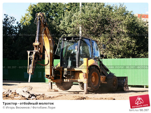 Трактор - отбойный молоток, фото № 80397, снято 2 сентября 2007 г. (c) Игорь Веснинов / Фотобанк Лори