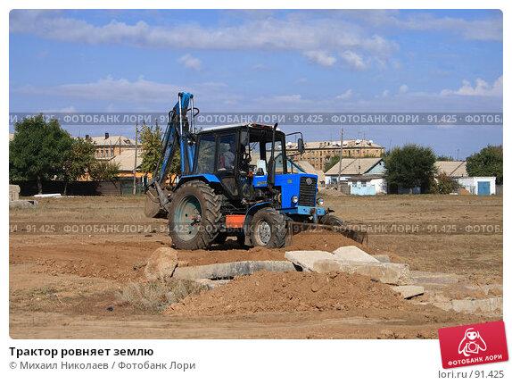 Купить «Трактор ровняет землю», фото № 91425, снято 25 сентября 2007 г. (c) Михаил Николаев / Фотобанк Лори