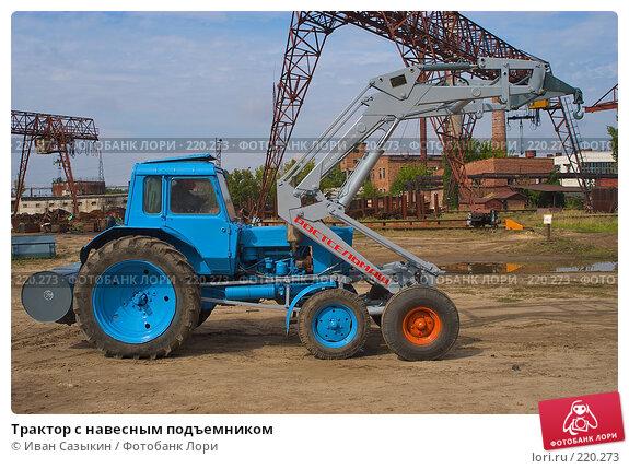 Трактор с навесным подъемником, фото № 220273, снято 8 сентября 2004 г. (c) Иван Сазыкин / Фотобанк Лори