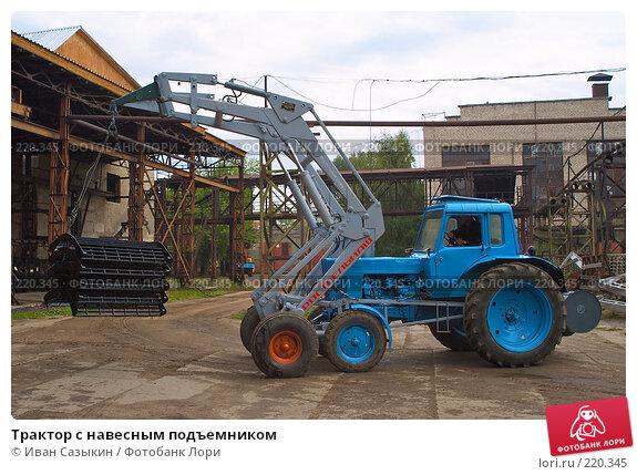 Купить «Трактор с навесным подъемником», фото № 220345, снято 8 сентября 2004 г. (c) Иван Сазыкин / Фотобанк Лори