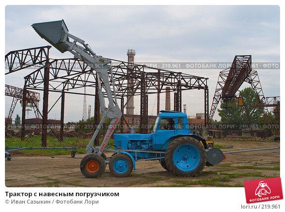 Трактор с навесным погрузчиком, фото № 219961, снято 8 сентября 2004 г. (c) Иван Сазыкин / Фотобанк Лори