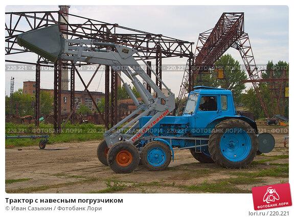 Купить «Трактор с навесным погрузчиком», фото № 220221, снято 8 сентября 2004 г. (c) Иван Сазыкин / Фотобанк Лори