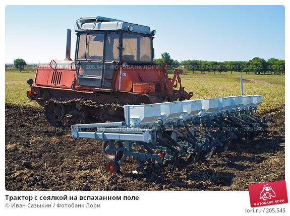 Трактор с сеялкой на вспаханном поле, фото № 205545, снято 7 сентября 2004 г. (c) Иван Сазыкин / Фотобанк Лори