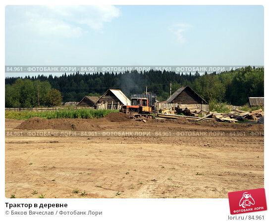 Трактор в деревне, фото № 84961, снято 23 августа 2007 г. (c) Бяков Вячеслав / Фотобанк Лори