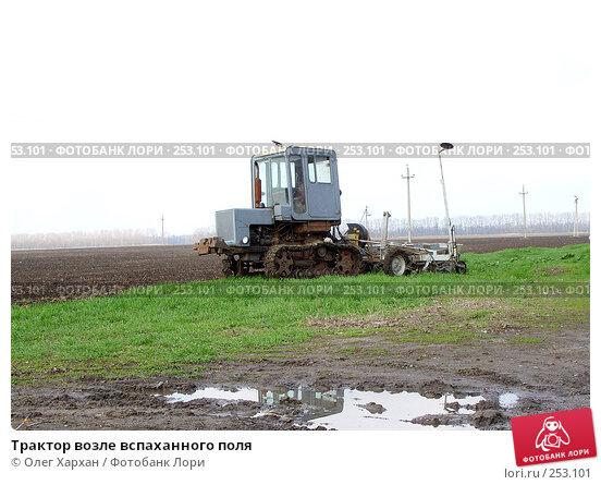 Трактор возле вспаханного поля, фото № 253101, снято 5 апреля 2008 г. (c) Олег Хархан / Фотобанк Лори