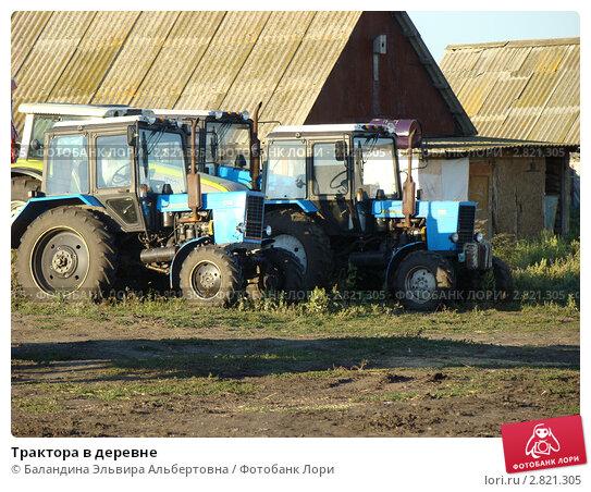Трактора в деревне (2011 год). Редакционное фото, фотограф Баландина Эльвира Альбертовна / Фотобанк Лори