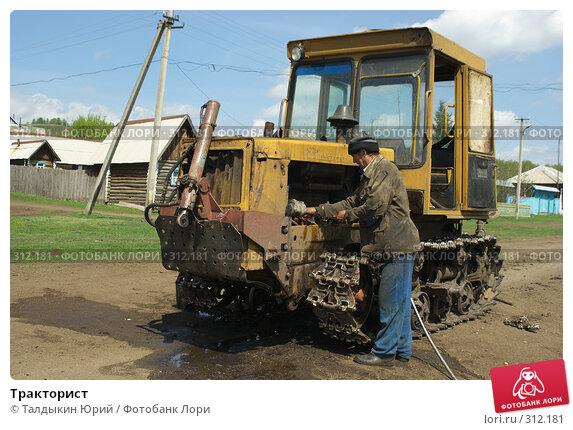 Купить «Тракторист», фото № 312181, снято 24 мая 2008 г. (c) Талдыкин Юрий / Фотобанк Лори