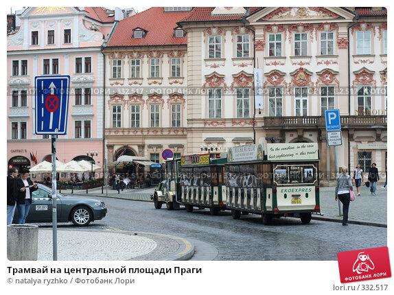 Трамвай на центральной площади Праги, фото № 332517, снято 4 июня 2008 г. (c) natalya ryzhko / Фотобанк Лори