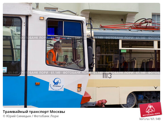 Трамвайный транспорт Москвы, фото № 61149, снято 30 июня 2007 г. (c) Юрий Синицын / Фотобанк Лори