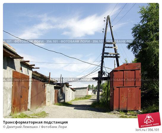 Купить «Трансформаторная подстанция», фото № 356101, снято 11 июля 2008 г. (c) Дмитрий Лемешко / Фотобанк Лори