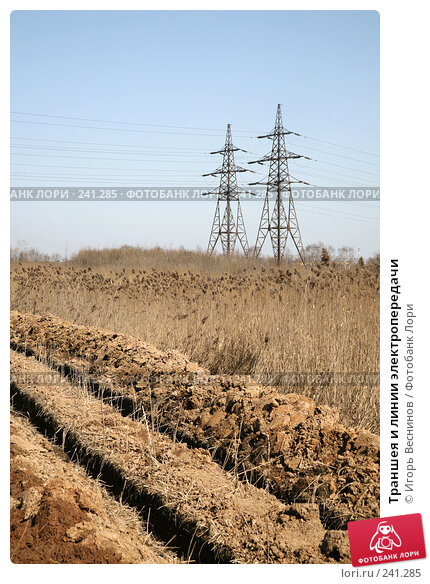 Траншея и линии электропередачи, фото № 241285, снято 1 апреля 2008 г. (c) Игорь Веснинов / Фотобанк Лори