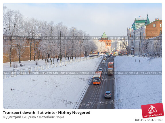 Transport downhill at winter Nizhny Novgorod (2018 год). Стоковое фото, фотограф Дмитрий Тищенко / Фотобанк Лори