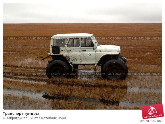 Транспорт тундры, фото № 142089, снято 9 сентября 2004 г. (c) Хайрятдинов Ринат / Фотобанк Лори