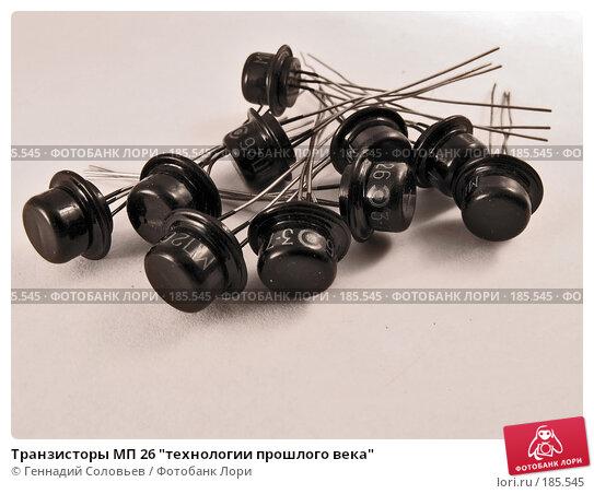 """Транзисторы МП 26 """"технологии прошлого века"""", фото № 185545, снято 24 июля 2007 г. (c) Геннадий Соловьев / Фотобанк Лори"""