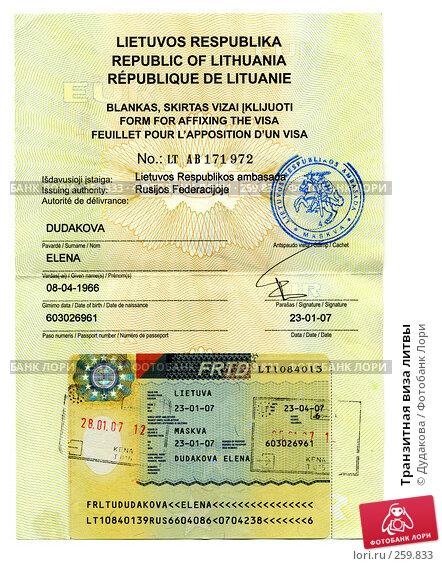 Транзитная виза литвы, фото № 259833, снято 27 июля 2017 г. (c) Дудакова / Фотобанк Лори