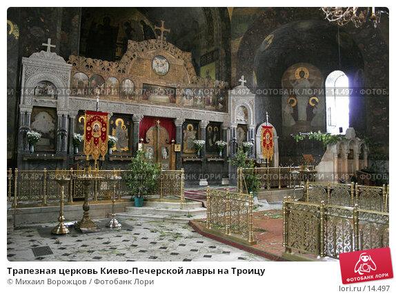 Трапезная церковь Киево-Печерской лавры на Троицу, фото № 14497, снято 12 июня 2006 г. (c) Михаил Ворожцов / Фотобанк Лори