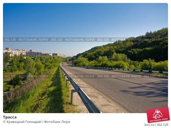 Трасса, фото № 302125, снято 1 июня 2006 г. (c) Кравецкий Геннадий / Фотобанк Лори