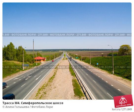 Трасса М4. Симферопольское шоссе, эксклюзивное фото № 271849, снято 3 мая 2008 г. (c) Алина Голышева / Фотобанк Лори