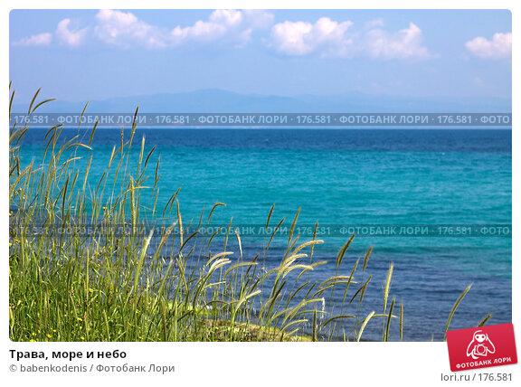 Трава, море и небо, фото № 176581, снято 8 мая 2006 г. (c) Бабенко Денис Юрьевич / Фотобанк Лори