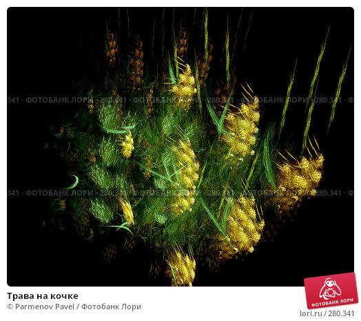 Трава на кочке, иллюстрация № 280341 (c) Parmenov Pavel / Фотобанк Лори
