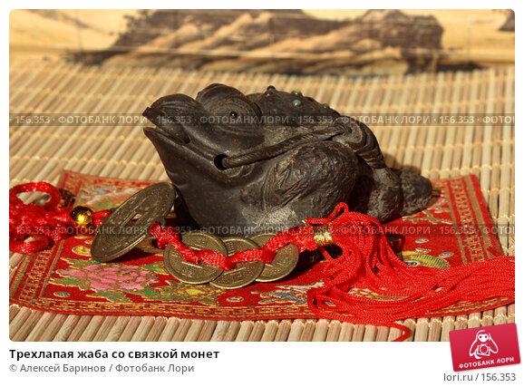 Трехлапая жаба со связкой монет, фото № 156353, снято 4 октября 2007 г. (c) Алексей Баринов / Фотобанк Лори