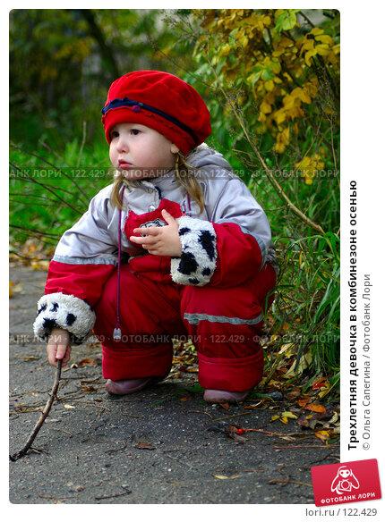 Трехлетняя девочка в комбинезоне осенью, фото № 122429, снято 25 октября 2006 г. (c) Ольга Сапегина / Фотобанк Лори